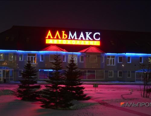 Альмакс Автохолдинг — клиент компании Альпром.