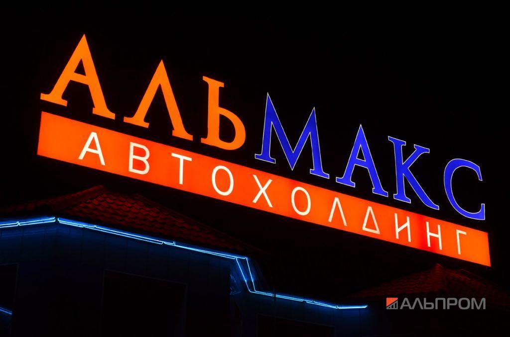 Альмакс Автохолдинг - клиент компании Альпром.