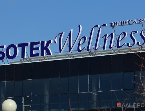Ботек Wellness – клиент компании Альпром.