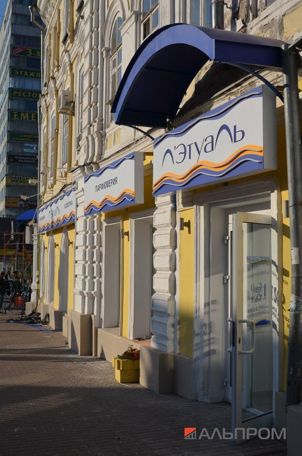 Световые короба для ЛЭтуаль в Ульяновске