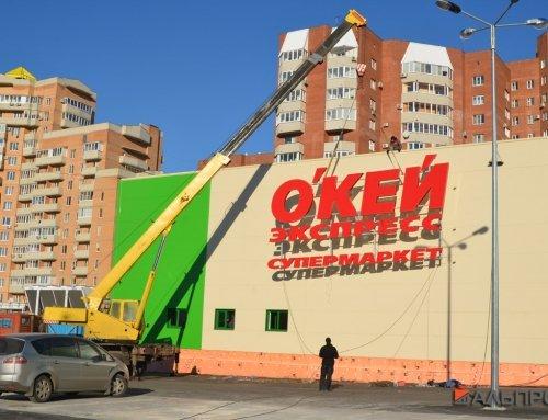 Монтаж наружной рекламы в Самаре и Тольятти для рекламных агентств.