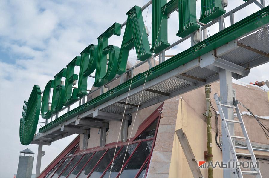 Сбербанк выбирает Альпром