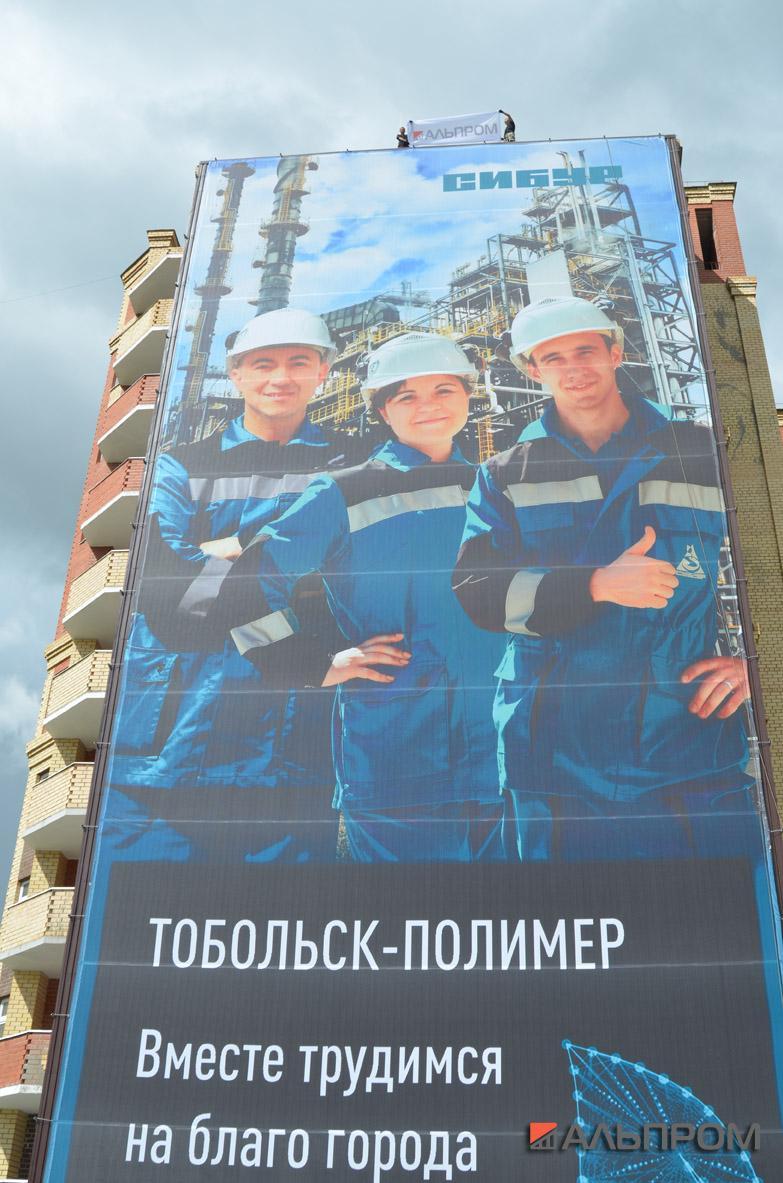 Сибур - клиент компании Альпром