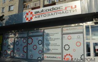 Световой короб в Ульяновске