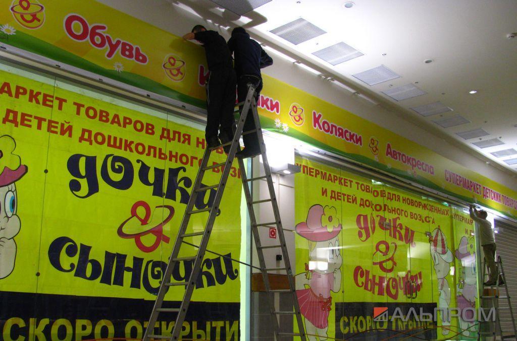 Световой короб Дочки Сыночки в Тольятти
