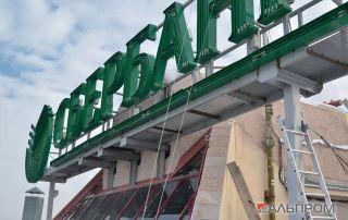 Монтаж вывески Сбербанк в Самаре
