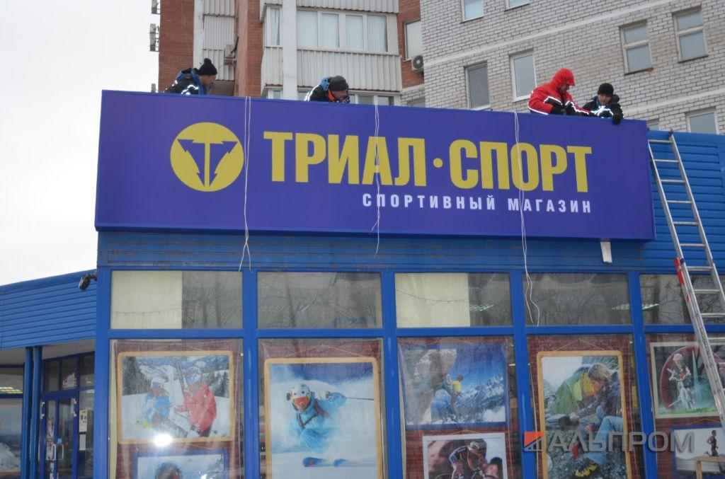 Световой короб Триал Спорт в Тольятти