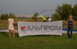 Рекламное агентство Альпром