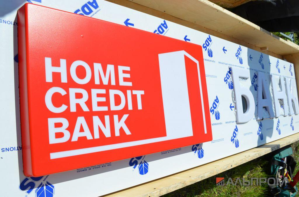 Хоум Кредит Банк - клиент компании Альпром.