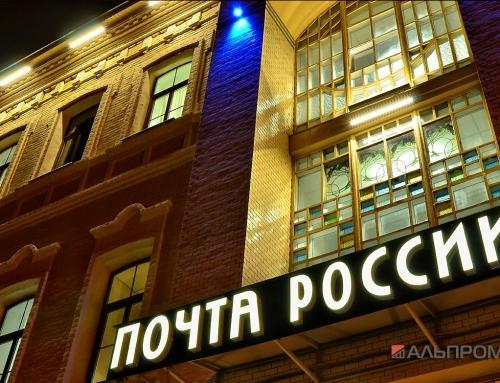 Почта России – клиент компании Альпром.