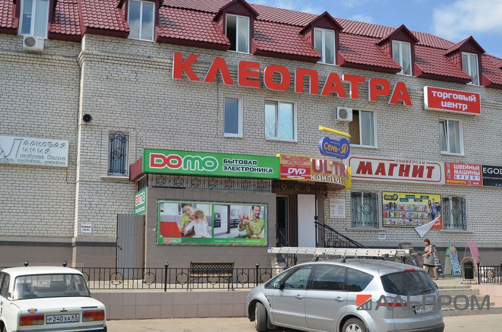 Вывески и наружная реклама в Чапаевске