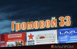 Объемные буквы с светодиодной динамикой Громовой 33 в Тольятти