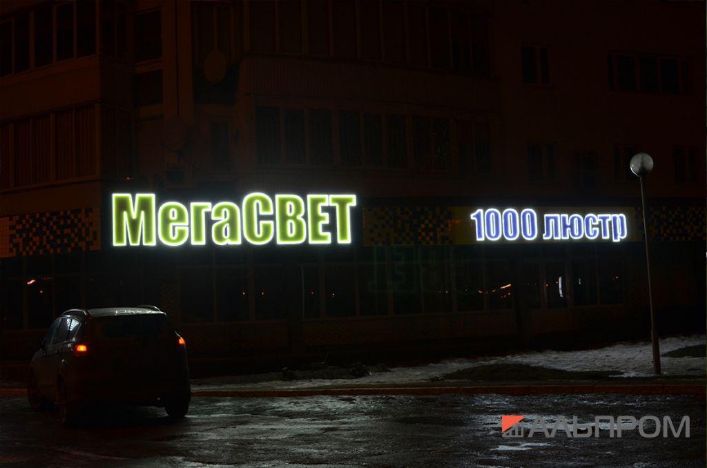 Вывеска Мегасвет - красивая наружная реклама в Тольятти