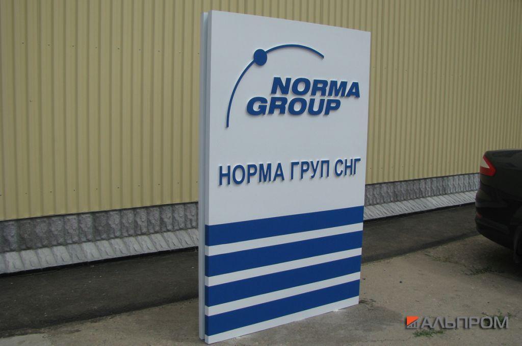 Пилон Норма Групп в Тольятти