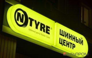 Вывеска для шинного центра Nokian Tyres в Тольятти