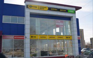 Вывеска Nokian Tyres в Балаково