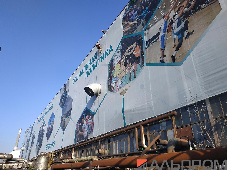 Самый большой баннер в Тольятти для Сибур