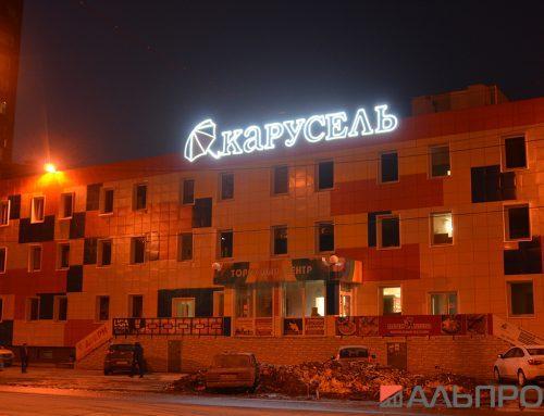 Крышная рекламная конструкция ТЦ Карусель в Тольятти
