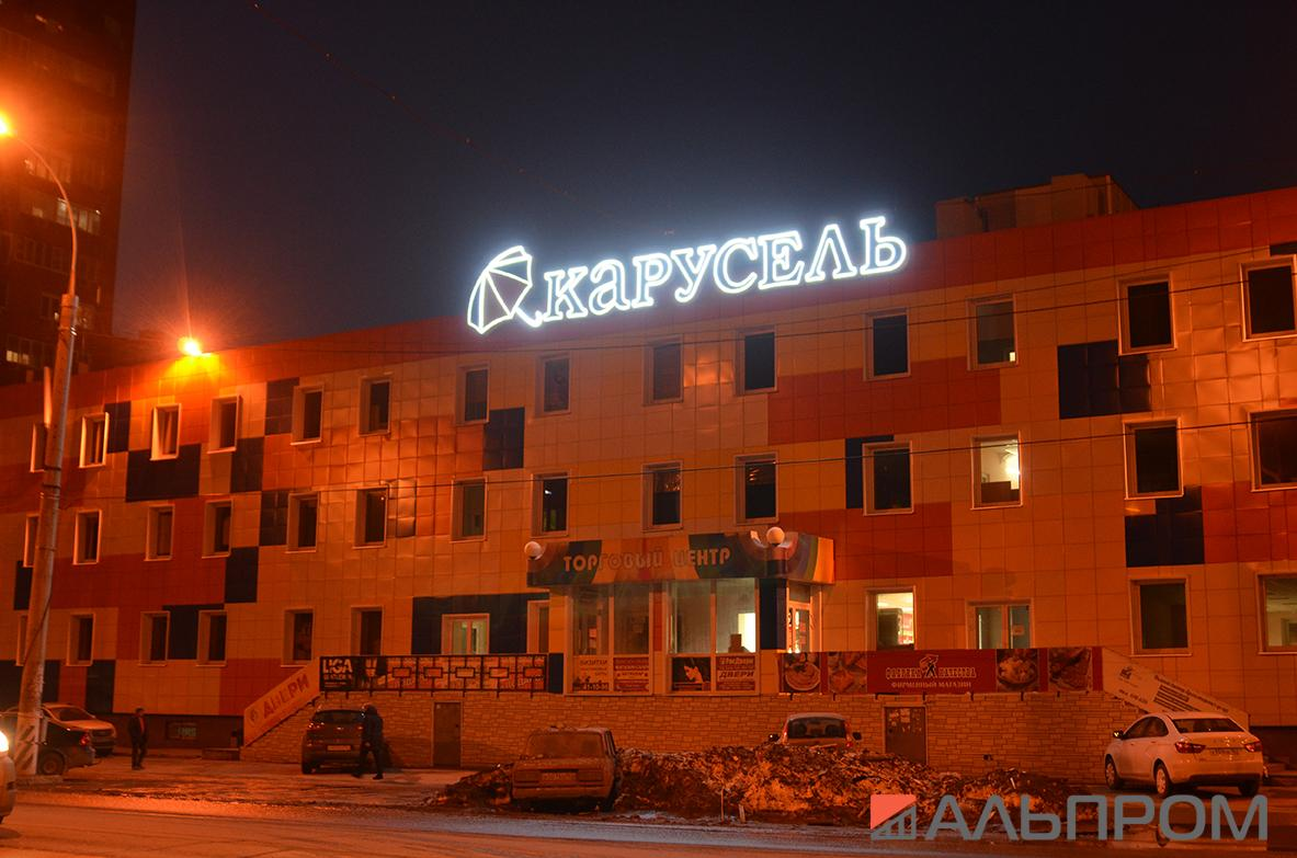 Вывеска Карусель в Тольятти