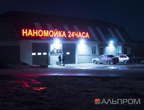 Крышная рекламная конструкция для автомойки в Новоспасском Ульяновской области