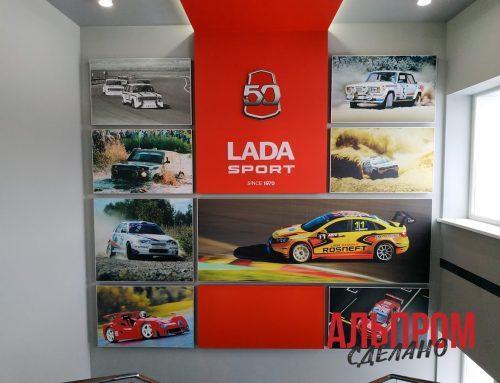 Брендирование стены автомобильной спортивной команды Lada Sport постерами