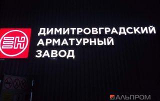 Вывеска Димитровградский Арматурный Завод сделана в Альпром