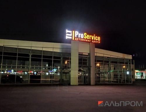 Изготовление и монтаж яркой световой вывески Детейлинг Центр в Тольятти