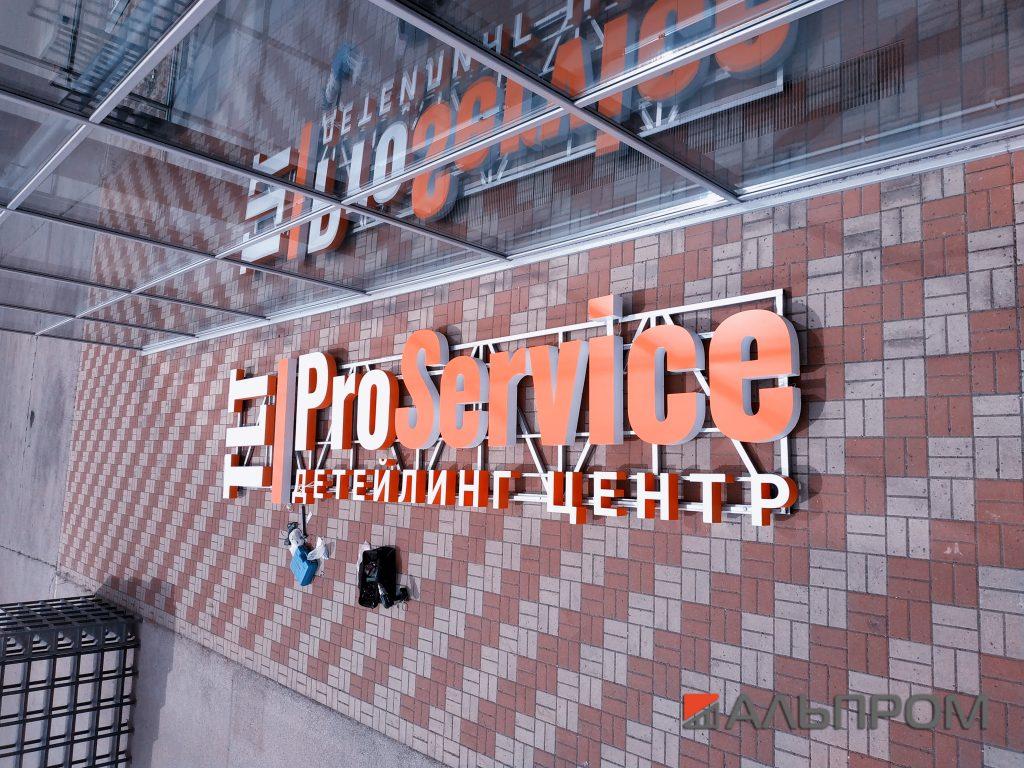 Яркая рекламная вывеска в Тольятти