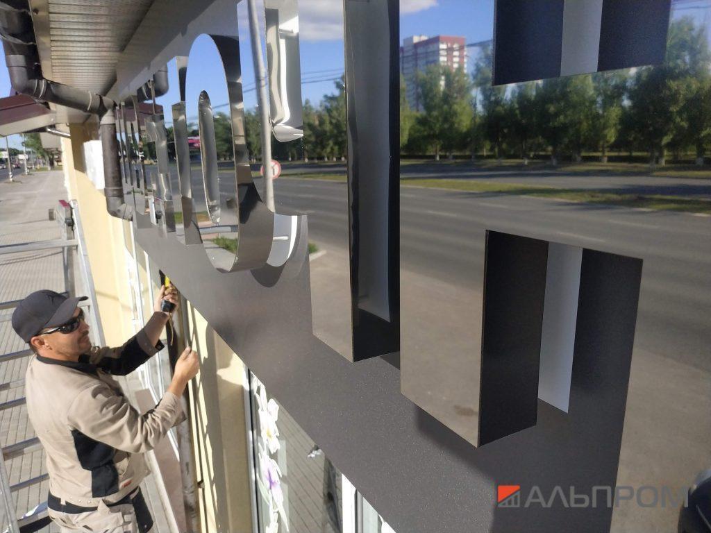 Буквы из нержавеющей стали в Тольятти
