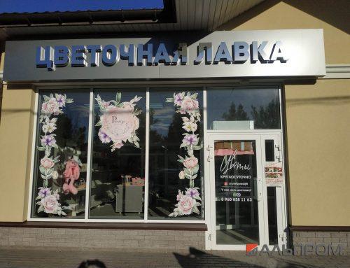 """Буквы из нержавеющей стали """"Цветочная лавка"""" в Тольятти"""