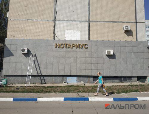 Вывеска Нотариус в Тольятти