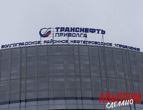 Крышная рекламная конструкция Транснефть Приволга в Волгограде