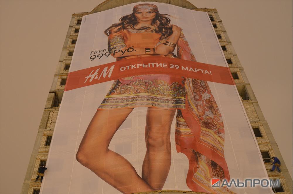 H&M выбирает Альпром