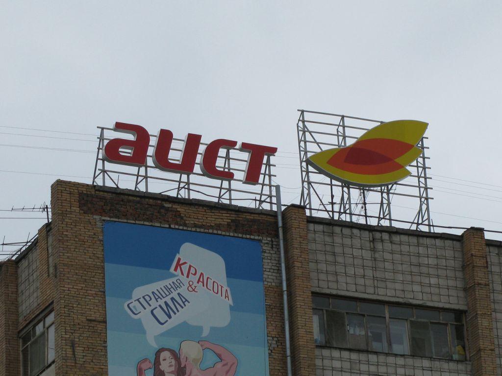 Аист выбирает Альпром