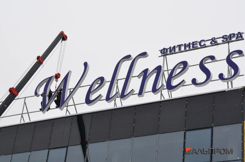 Ботек Wellness - клиент компании Альпром.