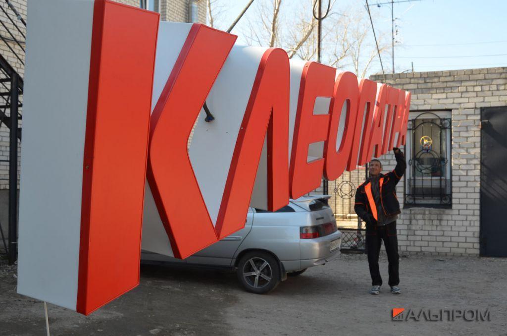 Вывеска для торгового центра Клеопатра в Чапаевске