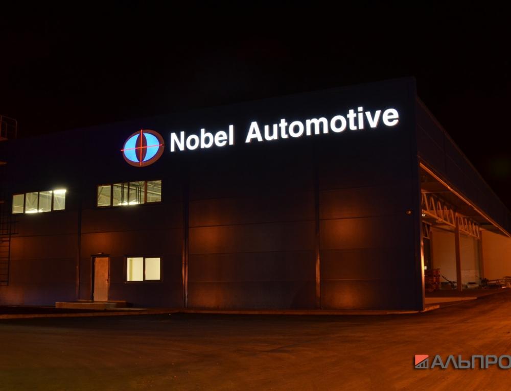 Объемные световые буквы NOBEL AUTOMOTIVE в Тольятти
