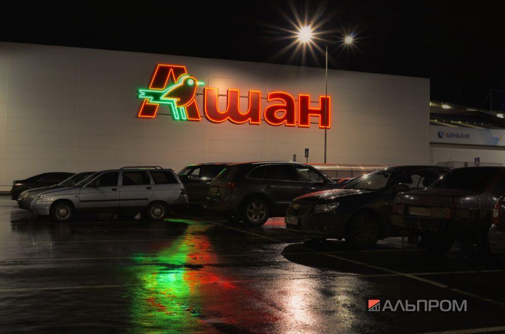 Объемные буквы Ашан с внешней светодиодной подсветкой