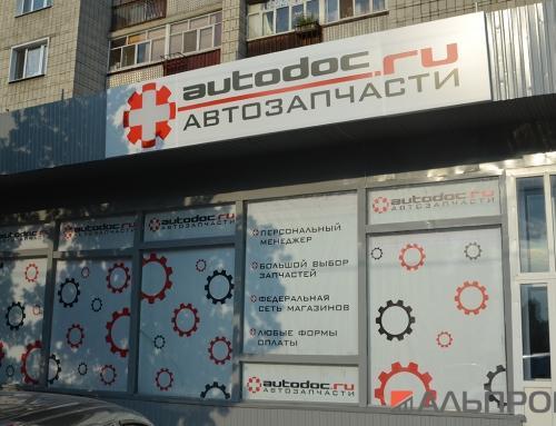 Комплексное оформление магазина компании Autodoc в Ульяновске