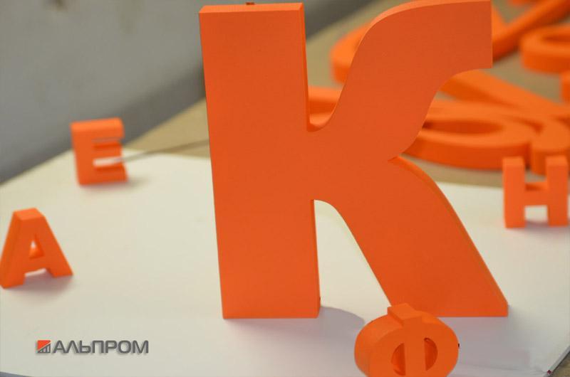 Буквы из пенопласта в интерьере фитнес центра Ботек Wellness