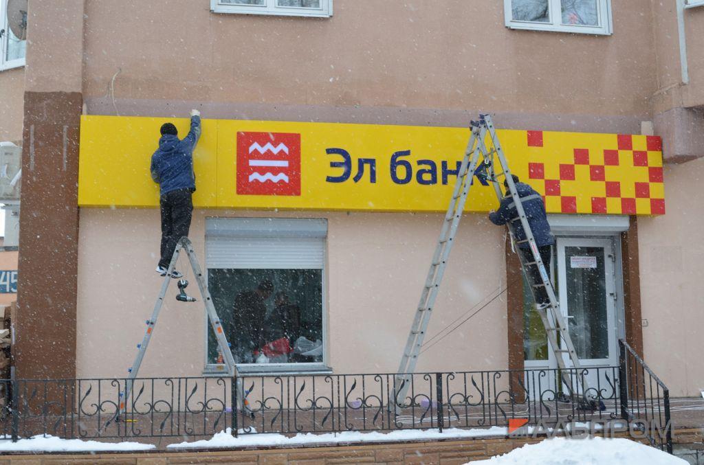 Вывески для банка Элбанк в Тольятти