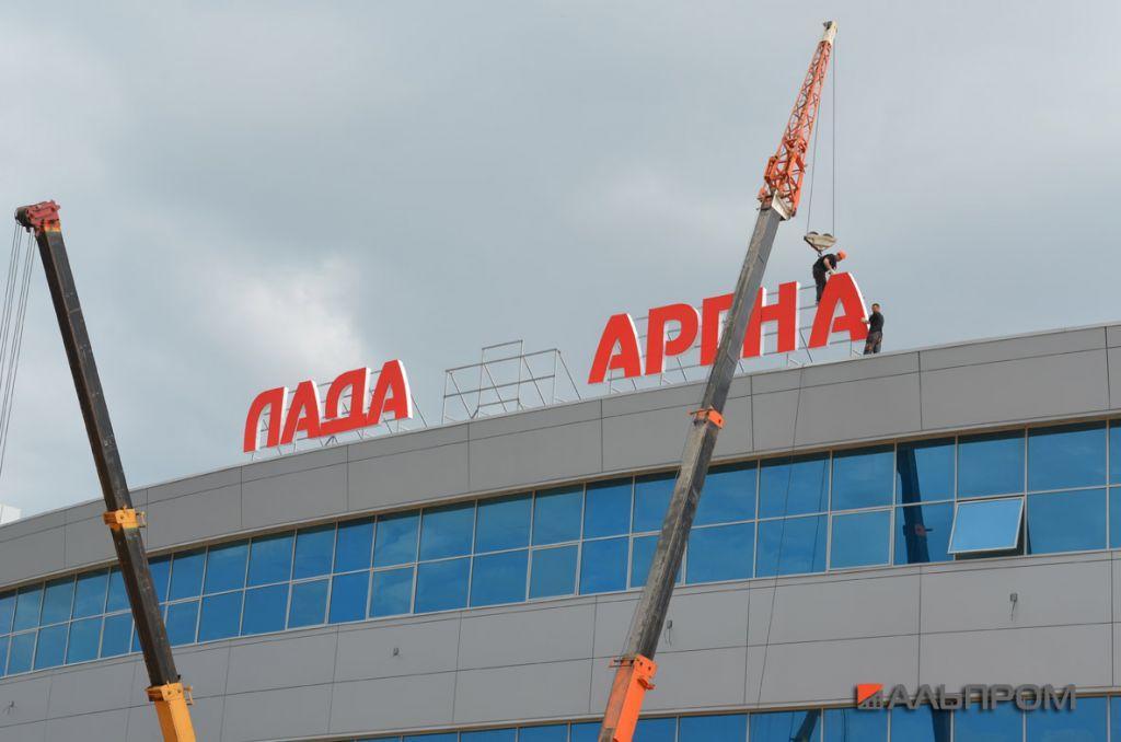 Вывеска стадиона Лада Арена в Тольятти