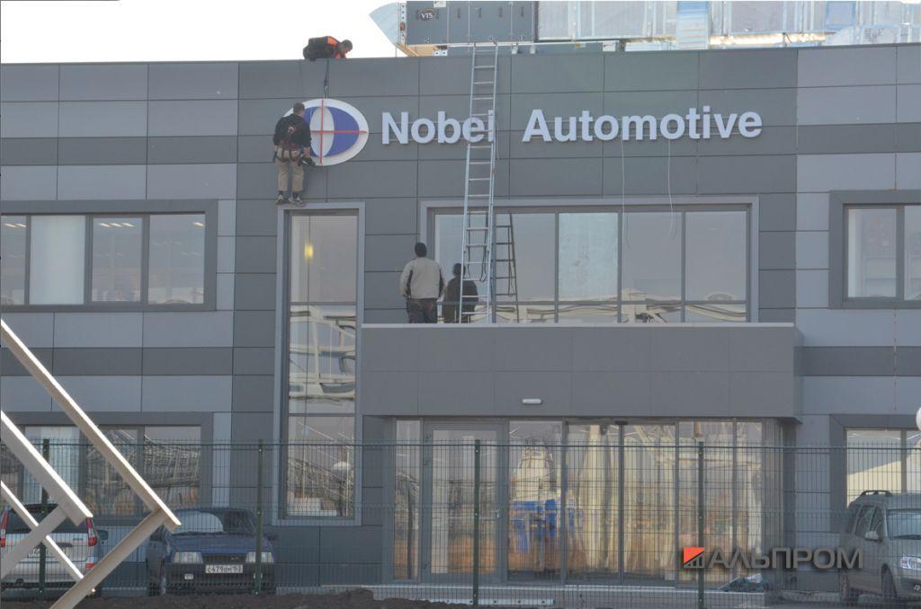 Nobel Automotive- вывеска в особой экономической зоне Тольятти