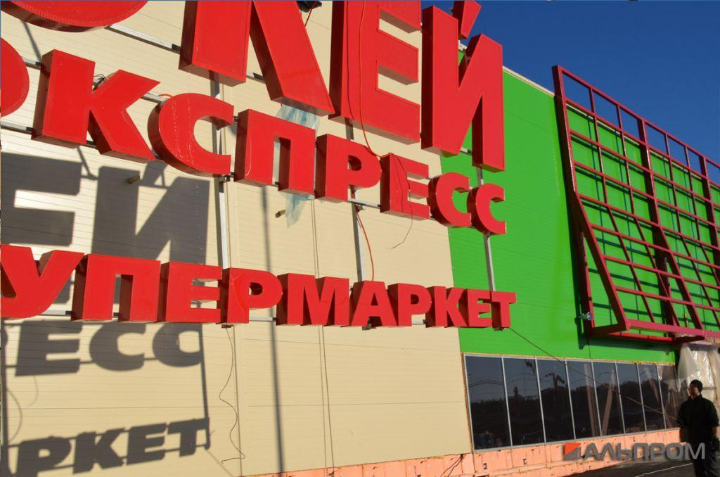 ОКЕЙ - клиент компании Альпром.