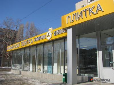 Объемные буквы и световой короб Сквирел в Тольятти
