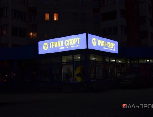 Световые короба Триал Спорт в Тольятти