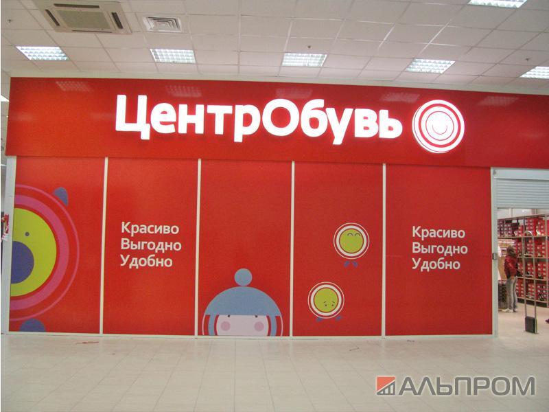 Центр Обувь выбирает Альпром
