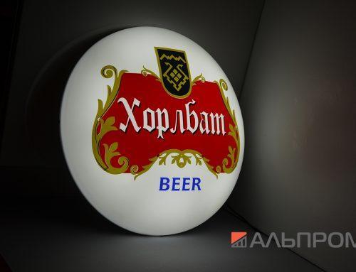 Световые короба для производителя пива завода Хорлбат