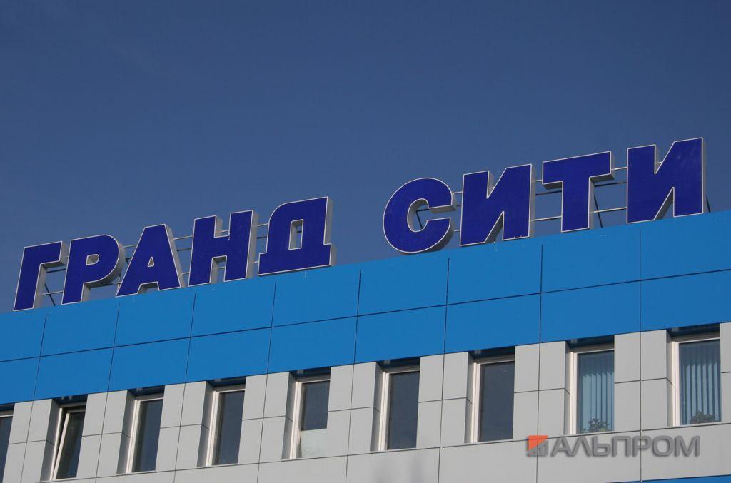 Гранд Сити выбирает Альпром