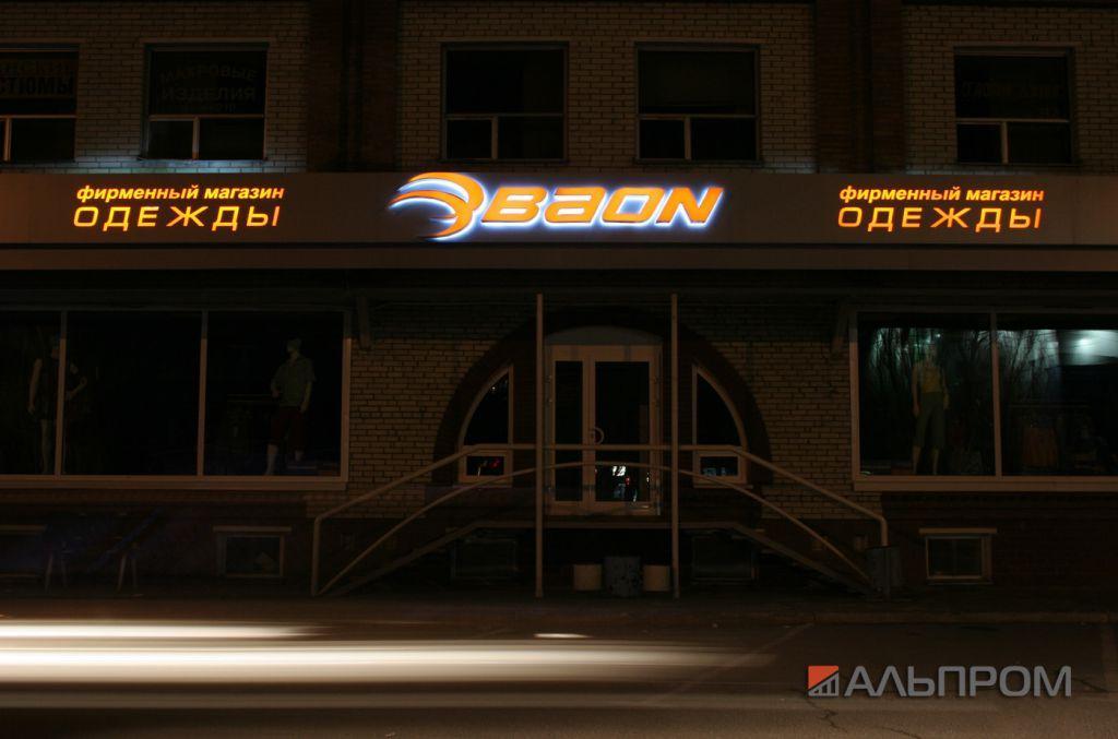 Баон выбирает Альпром
